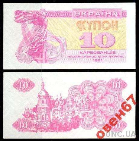 Украина 10 куп 1991 UNC