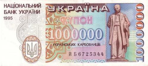 Украина 1000000 крб 1995 г UNC