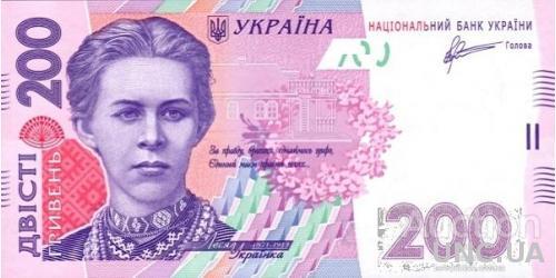 Украина 200 грн 2011 Арбузов UNC