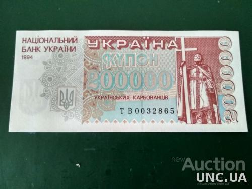 Украина 200000 крб 1994 UNC