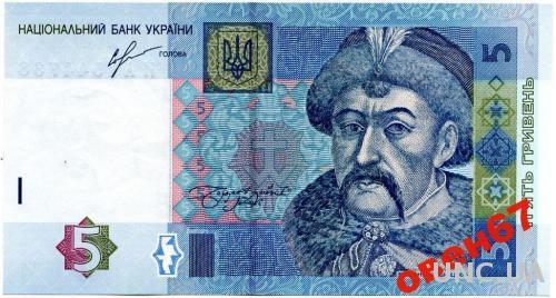 Украина 5 грн 2013 UNC Соркин