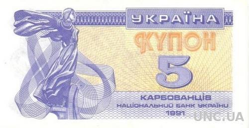 Украина 5 крб 1991 UNC