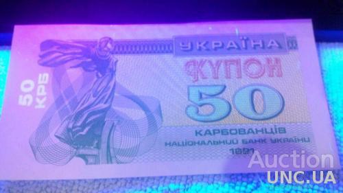 Украина 50 крб 1991 UNC 2 тип