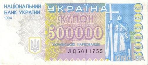 Украина 500000 крб 1995 UNC