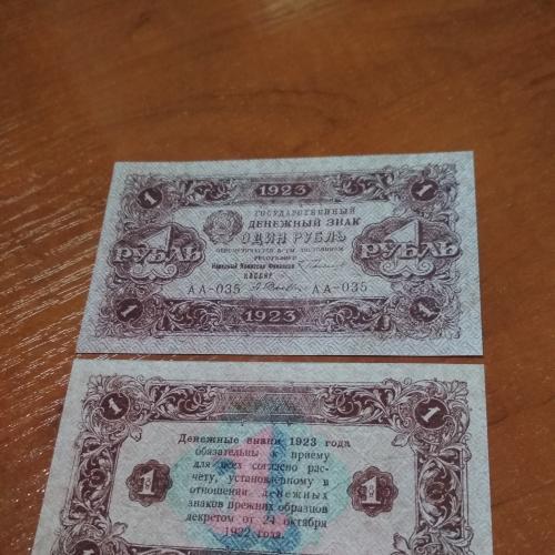 1923 год, 1 рубль РСФСР, 2-й випуск, качественная копия редкой боны