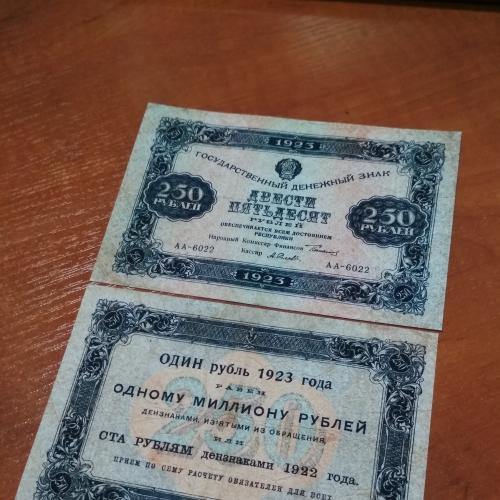 1923 год, 250 рублей РСФСР, 1-й випуск, качественная копия редкой боны
