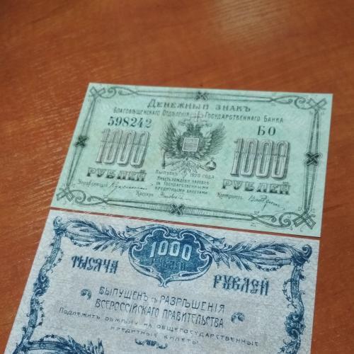 Гражданская война, 1920 год, 1000 рублей Благовещенск, качественная копия очень редкой боны