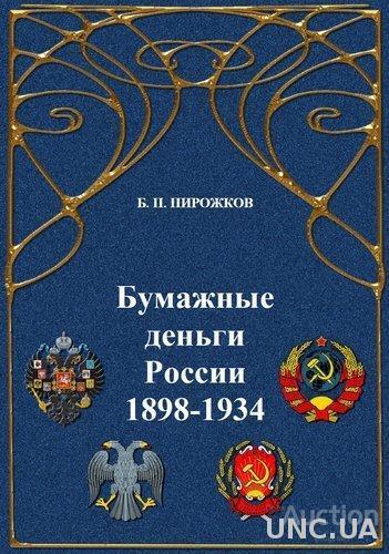 2018 - Бумажные деньги России 1898 - 1934 гг - 250 стр. - смотрите описание