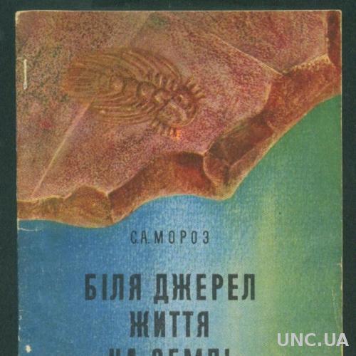 Біля джерел життя на Землі - Мороз С.А. - 116 с. - Палеонтология