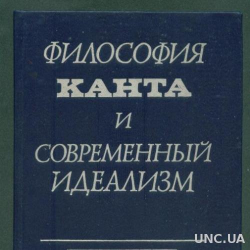 Философия Канта и современный идеализм - Андреева И.С. - 270 стр.