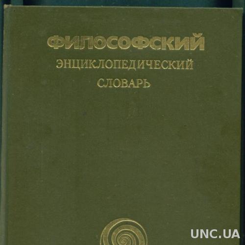 Философский энциклопедический словарь   840 стр. - Философия