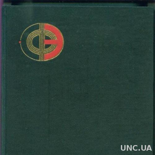 Физическая энциклопедия - Том 1 - АА - ДЛ - 704 стр. - Физика