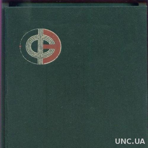 Физическая энциклопедия - Том 2 - ДО - МА - 703 стр. - Физика