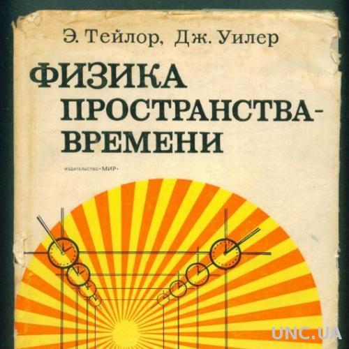 Физика пространства-времени - Э.Тейлор, Дж.Уилер - 316 стр.