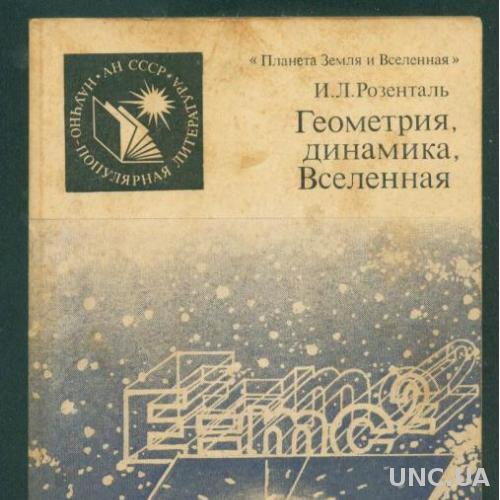 Геометрия, динамика, Вселенная - Розенталь И.Л. - 144 стр.
