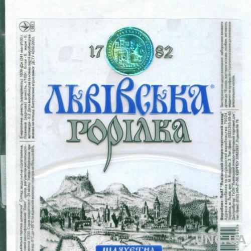 Горілка львівська ШЛЯХЕТНА - смотрите описание