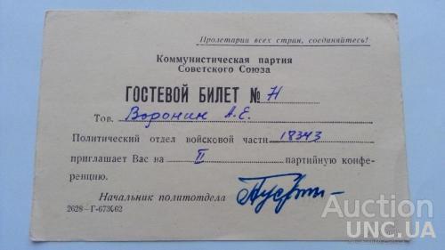 Гостевой билет на партконференцию - 1962 - Воинская часть - Политотдел - КПСС