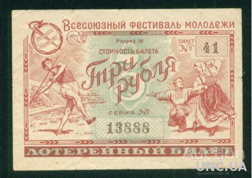 Лотерейный билет 1957 года