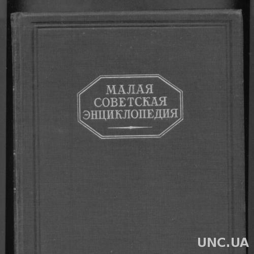 Малая советская энциклопедия, том 2 (ванини - дротик), 1929, 960 стр.