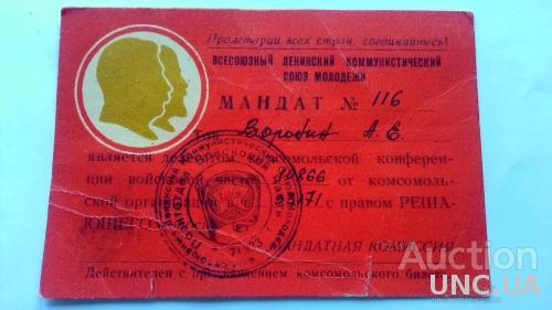 Мандат 1951 года с правом решающего голоса