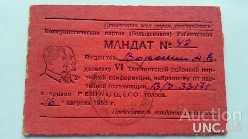 Мандат 1952 года с правом решающего голоса