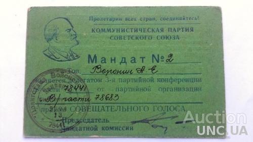 Мандат - КПСС - 1956 года - Воинская часть - Политотдел