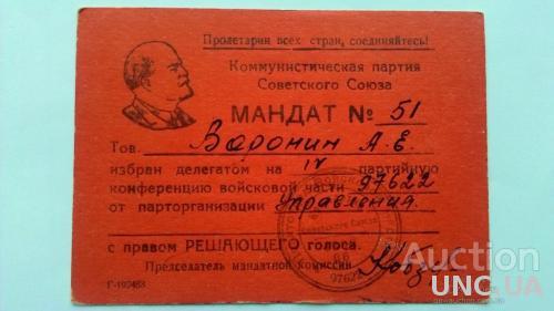 Мандат - КПСС - 1968 года - С правом решающего голоса