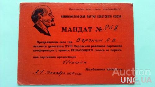 Мандат - КПСС - 1970 года - Воинская часть - Казахская ССР - С правом решающего голоса