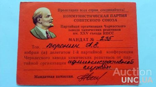 Мандат - КПСС - Черкассы - Завод химических реактиво