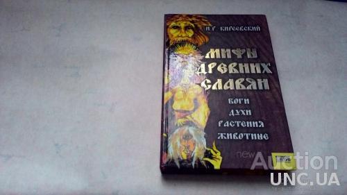 Мифы древних славян - Киреевский И.Р. - 240 стр.