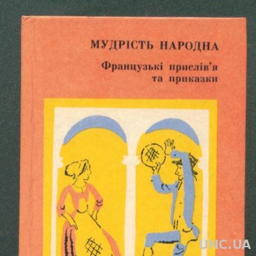 Мудрость народная - Французские пословицы и поговорки - Этнография - 126 стр.