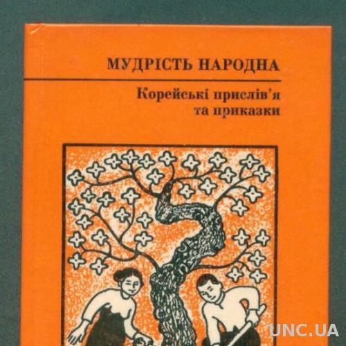 Мудрость народная - Корейские пословицы и поговорки - Этнография - 166 стр.