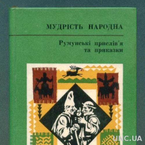 Мудрость народная - Румынские пословицы и поговорки - Этнография - 222 стр.