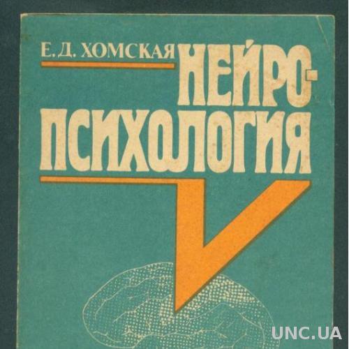 Нейропсихология - Хомская Е.Д. - 288 стр. - Психология - Медицина