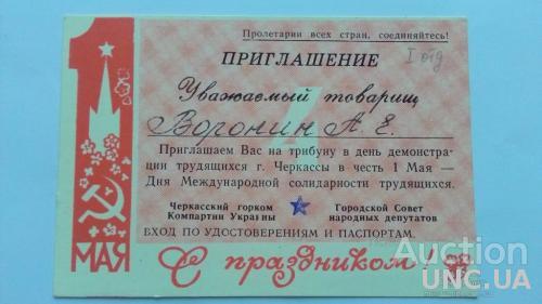 Приглашение на трибуну в честь 1 Мая - (1970-е годы) - Черкассы - КПСС