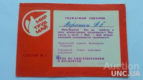 Приглашение на трибуну в день демонстрации трудящихся в честь 1 Мая - 1966 - Черкассы - КПСС