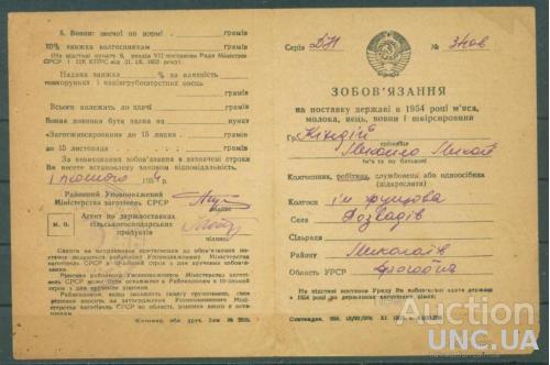 Продналог - 1954 - Обязательство на поставку государству мяса, молока, яиц, шерсти и шкур