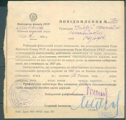 Продналог - 1958 - Уведомление о задолженности