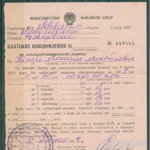 Продналог - 1969 - Квитанция об оплате