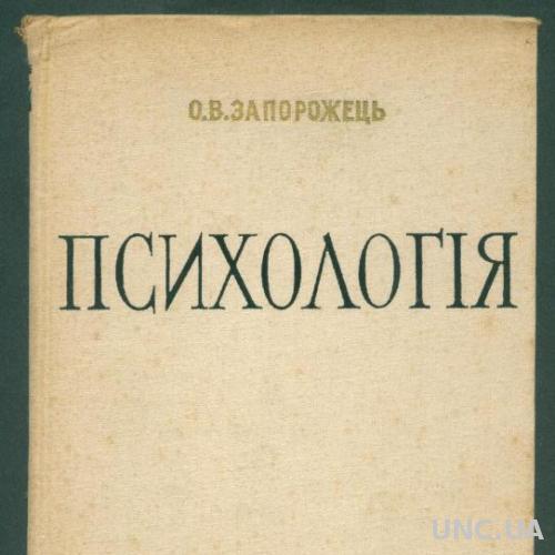 Психологія - Запарожець О.В. - 222 стр. - Психология