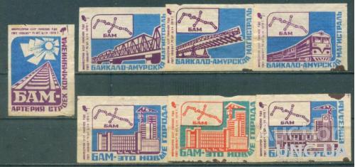 Спичечные этикетки - Бам - стройка века - 1976 - Отмочены с коробков