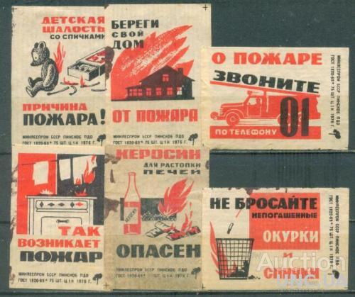 Спичечные этикетки - Пожарная безопасность - 1976 - Отмочены с коробков