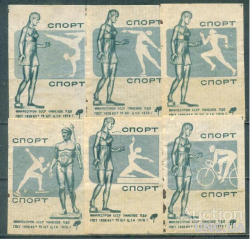Спичечные этикетки - Спорт - 1976 - Отмочены с коробков