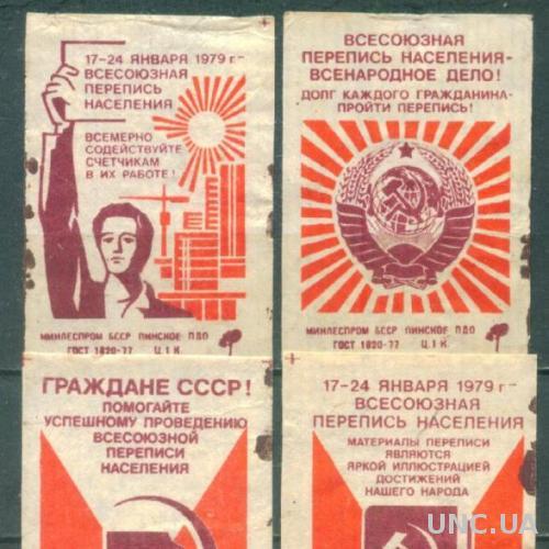 Спичечные этикетки - Всесоюзная перепись населения - 1979 - Отмочены с коробков