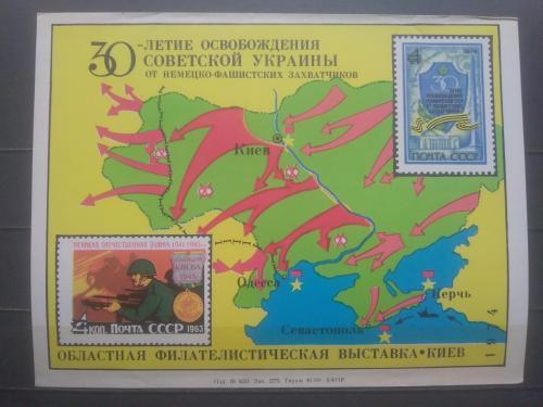 Сувенирный листок СССР - Чернодрук - Выставка - Филвыставка - Киев - 1974