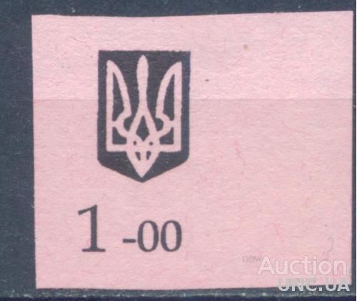 Марка Україна - Провізорії - Київ (2)
