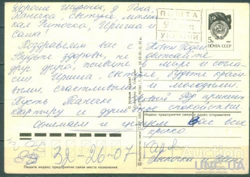 Открытка с маркой Україна - Провізорії - Відкритка