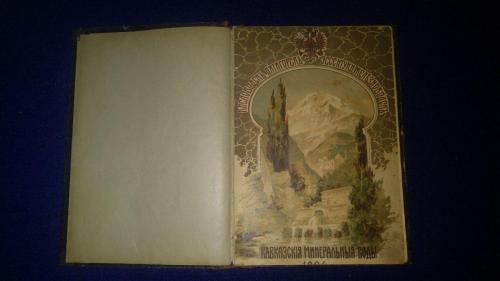 Кавказские минеральные воды. Путеводитель. 1904