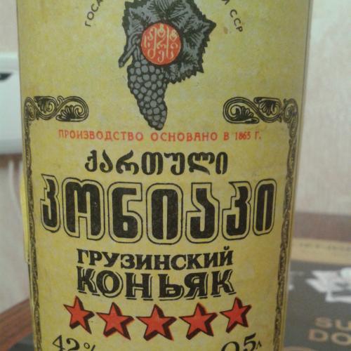 Грузинский коньяк Самтрест. 5 звезд. 1987 г.