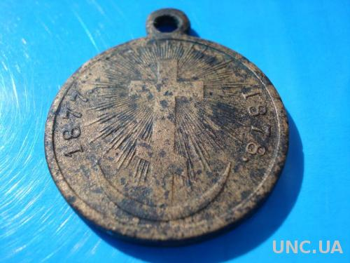 медаль «За турецкую войну 1877-1878 гг.» 1878г. 100% оригинал. бронза.